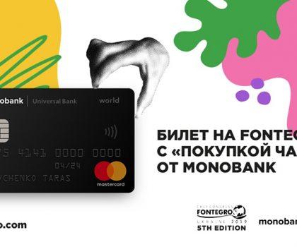 Билеты наКонгресс шеф-поваров Fontegro Ukraine 2019 теперь доступнее