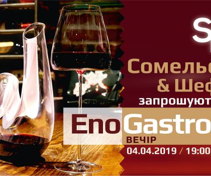 Wine+Food: 4 квітня відбудеться еногастровечір у ф'южн-ресторані клубу Split