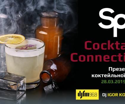 Бар.Коктейлі.Вечірка: 28 березня відбудеться презентація нової коктейльної карти Split