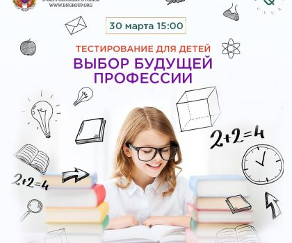 Тест от BN Education Group в Queen Country Club