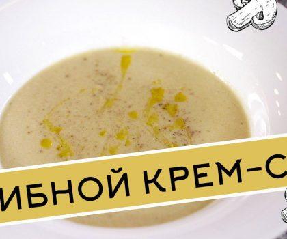 Грибной крем-суп: рецепт от Марко Черветти