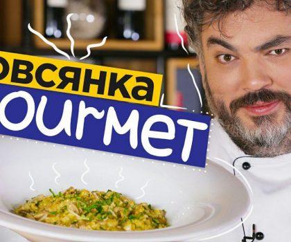 Овсянка с грибами: рецепт от Марко Черветти