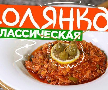 Классическая солянка: рецепт от Марко Черветти
