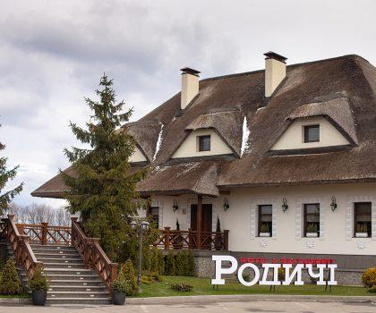 На трасі Київ-Одеса відкрився новий готель-ресторан «Родичі»