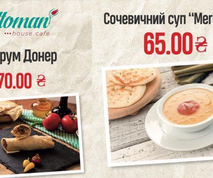 Новое заведение: для любителей турецкой кухни открылось кафе на Большой Васильковской