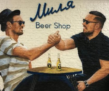 Новий заклад: пивний бар Міля Beer Shop