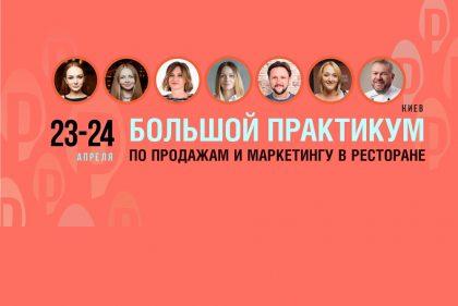 23-24 апреля в Киеве пройдет Большой Практикум по продажам и маркетингу в ресторане