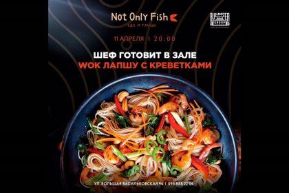 Шеф NOT ONLY FISH готовит в зале WOK лапшу с креветками