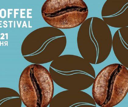 Kyiv Coffee Festival vol.5 підготував ідеальний вікенд для закоханих у каву
