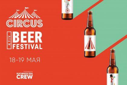 За пивом до цирку: Kyiv Beer Festival vol.4 відбудеться 18-19 травня