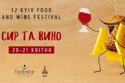Їж, пий, біжи: Kyiv Food and Wine Festival пройде у вихідні на ВДНГ