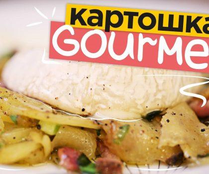 Картофель Gourmet: рецепт от Марко Черветти