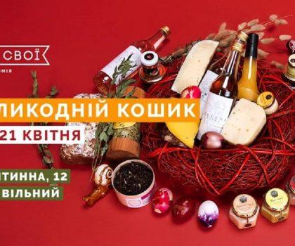 Закупитися до свят: усе до Великоднього столу продаватимуть на маркеті «Великодній кошик»