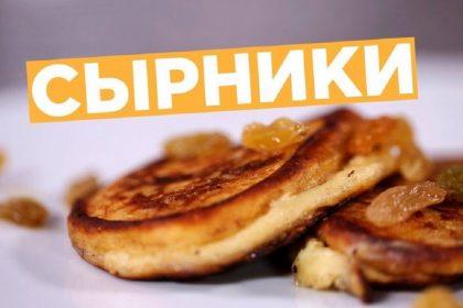 Сырники по-итальянски: рецепт от Марко Черветти