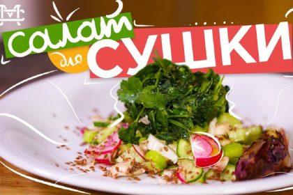 Полезный салат: рецепт от Марко Черветти