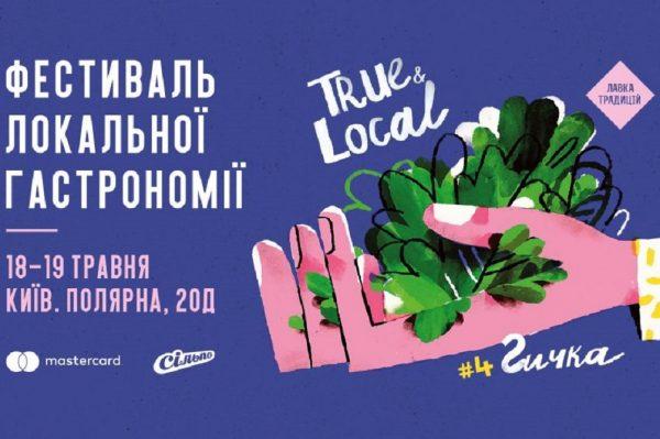 Гичкуймося: Лавка традицій запрошує на фестиваль локальної гастрономії 18-19 травня
