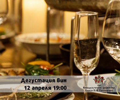 Дегустация вин в ресторане «Цаца»
