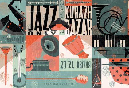 Как получить бесплатно коктейль на Кураж Базар Jazz Only