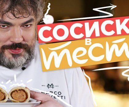 Сосиска в тесте: рецепт от Марко Черветти