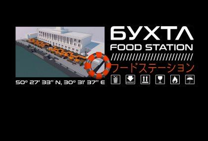 БУХТА Food Station: гайд по первому фуд-холлу возле Днепра