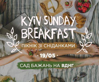 Киян навчать снідати: 40 варіантів сніданків від Kyiv Sunday Breakfast  на ВДНГ