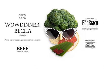 Новий формат: у BEEF meat & wine відбувся перший WOWdinner зі спецефектами і вже запланований другий