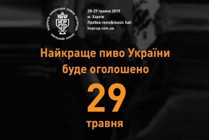 Найкраще пиво України у буде оголошено 29 травня