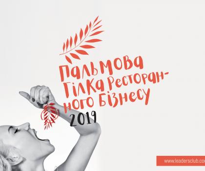 «Пальмова гілка» 2019: оголошено переможців!