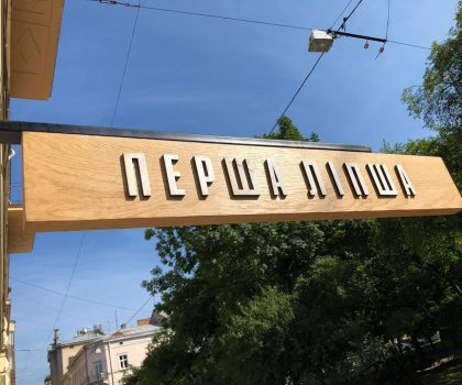 Новий заклад: Перша Ліпша шаурма у Львові, де готують шаурму у двох розмірах: середня  — 57 грн, велика — 79 грн