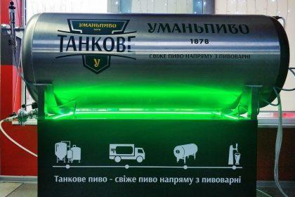 «Уманьпиво» розпочинає випуск розливного пива за інноваційною технологією Duotank