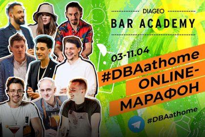 Diageo Bar Academy запускає онлайн марафон