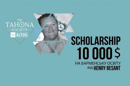 Один з творців текіли Olmeca Altos запроваджує стипендію