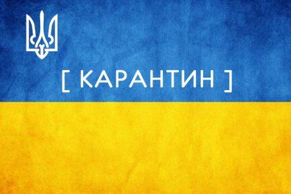 COVID-19 в Україні: уряд посилив карантинні заходи. Що забороняється з 6 квітня?