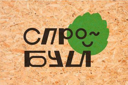 Спро/БУЙ! — новий бренд на ринку українського крафта