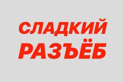 «Сладкий Разъёб»: засновник RestoPraktiki запустив YouTube-проєкт розбору ресторанних концепцій