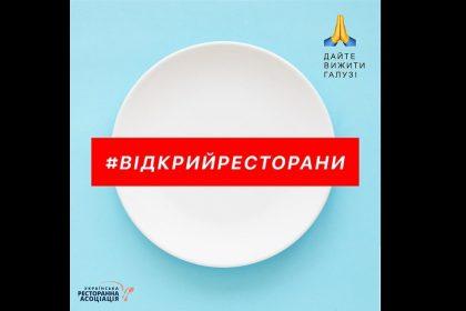 Ресторатори України влаштували всеукраїнський флешмоб #відкрийресторани