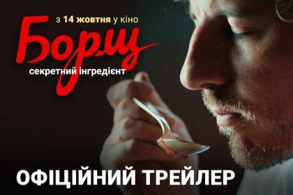 В український прокат вийшов фільм Євгена Клопотенко «Борщ. Секретний інгредієнт»